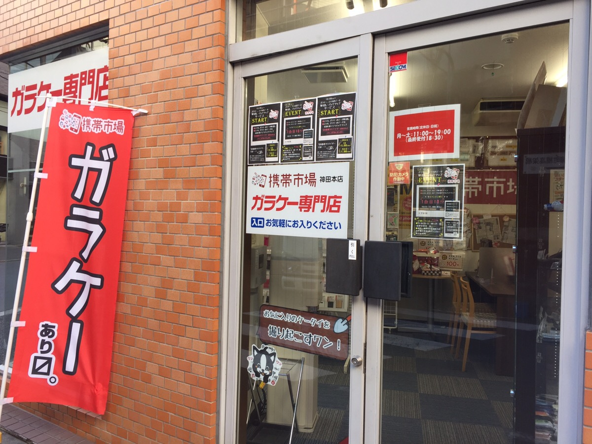 ガラケー専門店 携帯市場 神田店 店舗外観1