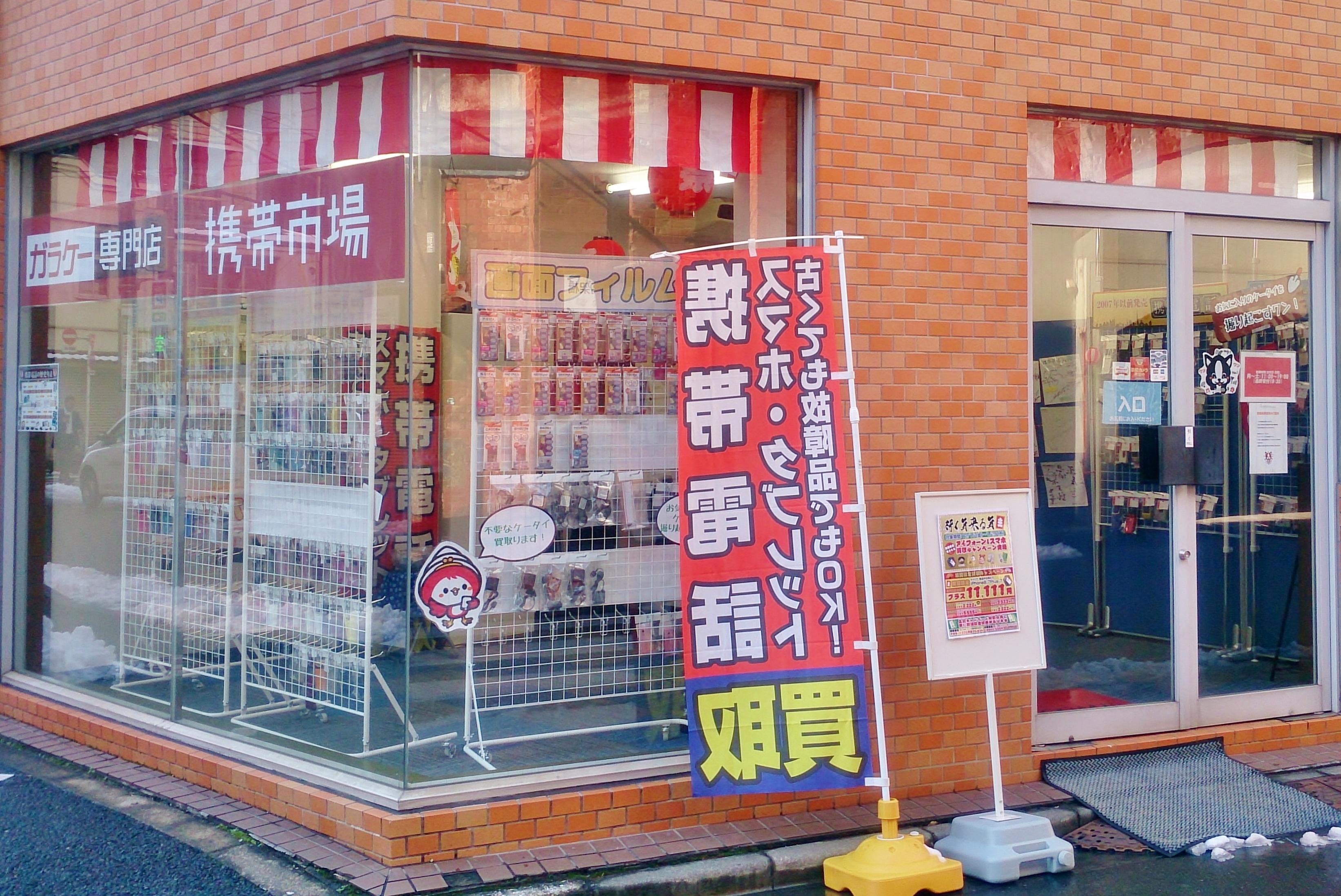 ガラケー専門店 携帯市場 神田店 店舗外観2