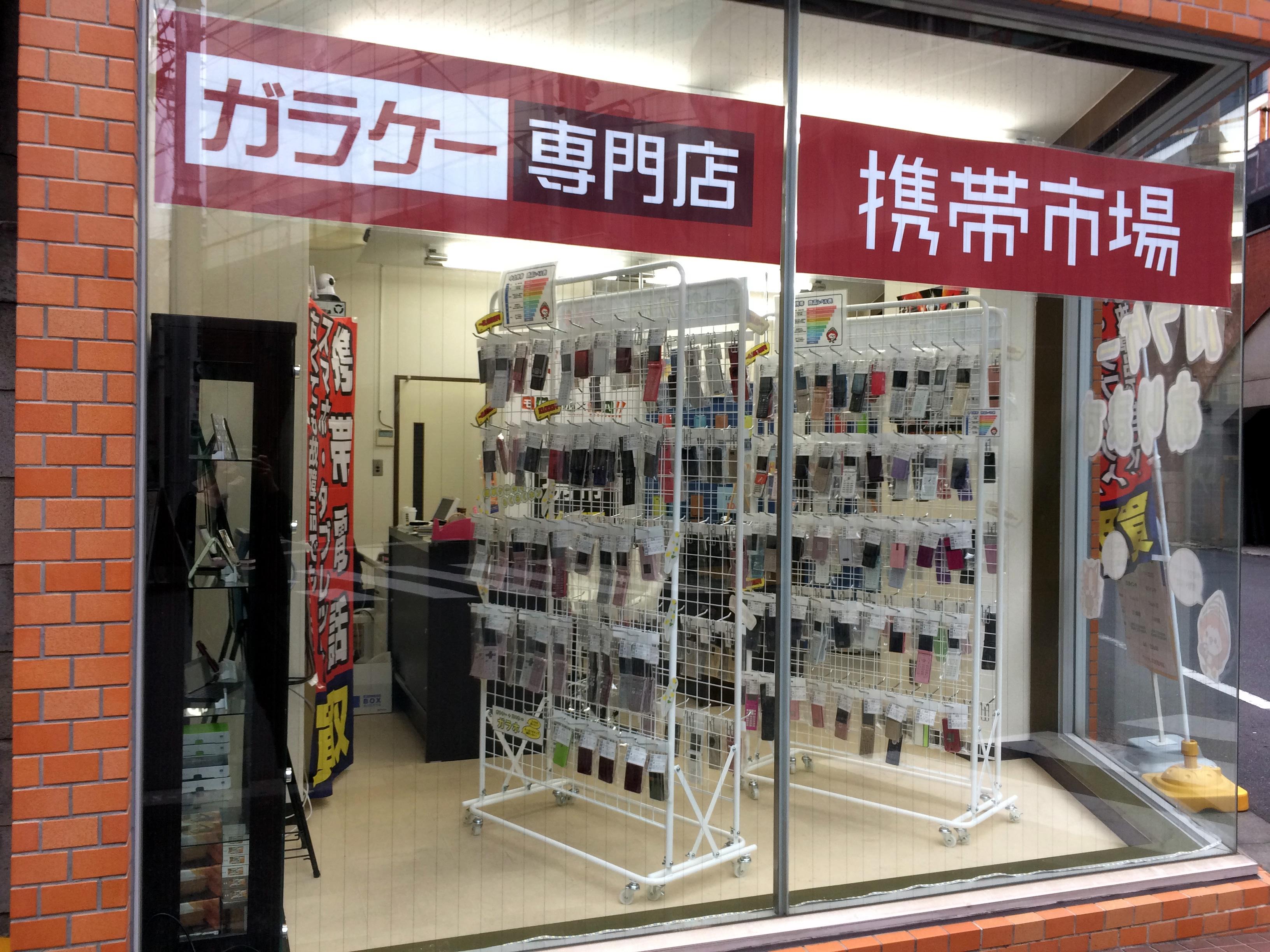 ガラケー専門店 携帯市場